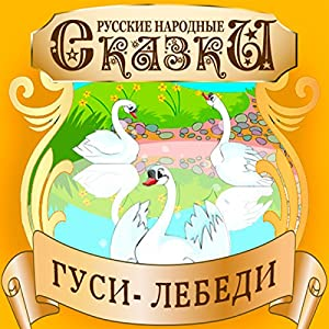 Swan Geese (Gusi-lebedi) [Russian Edition] Audiobook by  Folktale Narrated by Alexandra Stadnikova