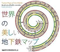 世界の美しい地下鉄マップ 166都市の路線図 を愉しむ