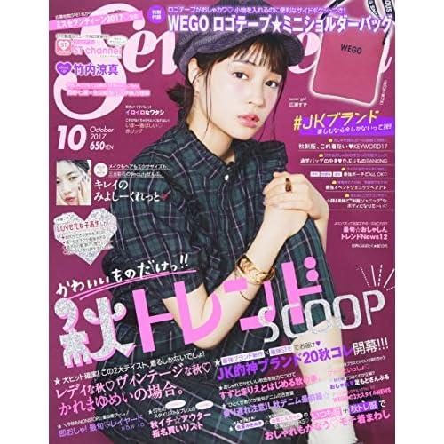 Seventeen 2017年10月号 表紙画像