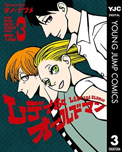 レディ&オールドマン 3 (ヤングジャンプコミックスDIGITAL)
