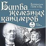 Bitva zheleznyih kantslerov | Valentin Pikul