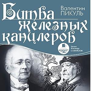 Bitva zheleznyih kantslerov Audiobook