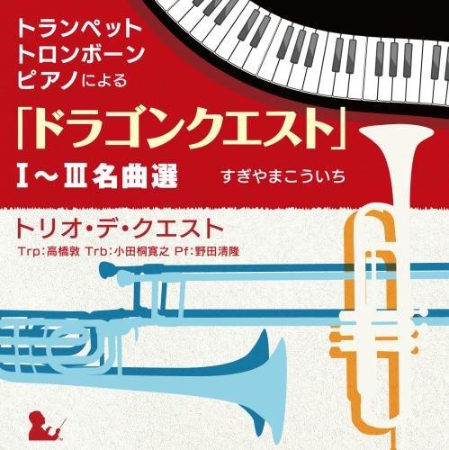 トランペット、トロンボーン、ピアノによる「ドラゴンクエスト」I~III名曲選の商品画像
