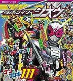 仮面ライダージオウ ナゾとフシギ111 (講談社のテレビえほん)
