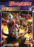 Ultraman Mebius Picture Picture-Story Book (With VCD /Vol.8) (Chinese Edition)