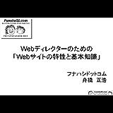 Webディレクターのための「Webサイトの特性と基本知識」 フナハシドットコムICT講座