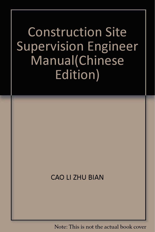 construction site supervision engineer manual cao li zhu bian rh amazon com site engineer manual pdf site engineer manual pdf