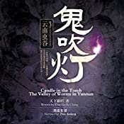 鬼吹灯 3:云南虫谷 - 鬼吹燈 3:云南蟲谷 [Candle in the Tomb 3: The Valley of Worms in Yunnan] | 天下霸唱 - 天下霸唱 - Tianxiabachang