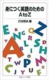 身につく英語のためのAtoZ (岩波ジュニア新書)