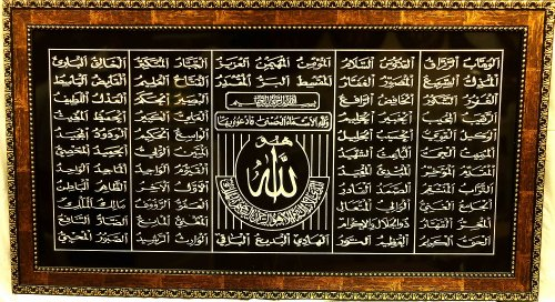 Glowing Wood Frame – Names of God - Home Decorative by Nabil's Gift Shop