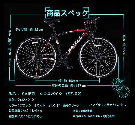 自転車 saifei