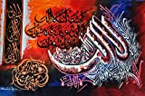 Islamic Wall Art Hand Painted Oil On Canvas Individual Islamic Calligraphy - First Kalma & Second Kalma - Unframed