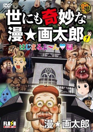 世にも奇妙な漫☆画太郎 第1巻
