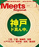 Meets Regional 2018年1月号[雑誌]