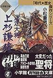 Vagus general Uesugi Kenshin (Shogakukan Paperback - age and history masterpiece series) (1999) ISBN: 4094036415 [Japanese Import]