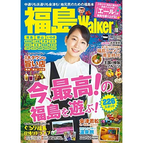 福島 Walker 2020 表紙画像