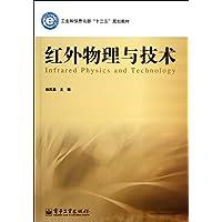 工业和信息化部 十二五 规划教材:红外物理与技术