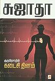 Guruprasadin Kadaisi Dinam (Tamil Edition)