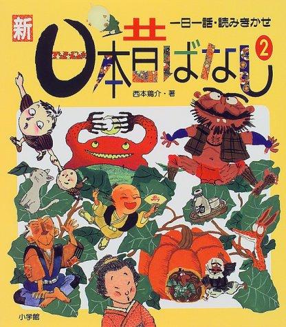 新日本昔ばなし―一日一話・読みきかせ (2) (一日一話・読み聞かせ)