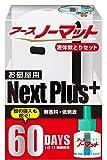 アースノーマットNextPlus+ 60日用 蚊取り お部屋用