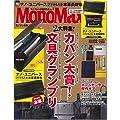 Mono Max 2018年2月号
