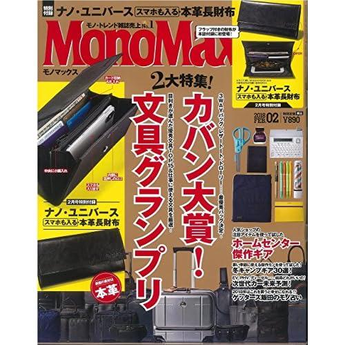 Mono Max 2018年2月号 画像 A
