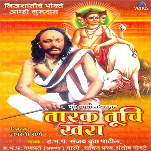Bhulshi Ka Re Mithya Jaga