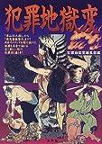 Crime Jigokuhen (1998) ISBN: 4891763736 [Japanese Import]