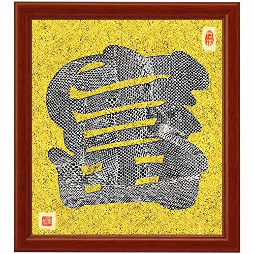 """KIN-HEBI Cutout Japanese Kanji character """"TOMI"""" which brings good luck, Gold, Made of White python's fallout leather, 10.8"""" x 13"""" ()"""