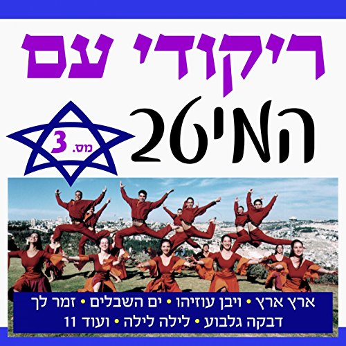 The Best Israeli Folk Dances, Vol.3 (Eretz (Israeli Folk Dancing)