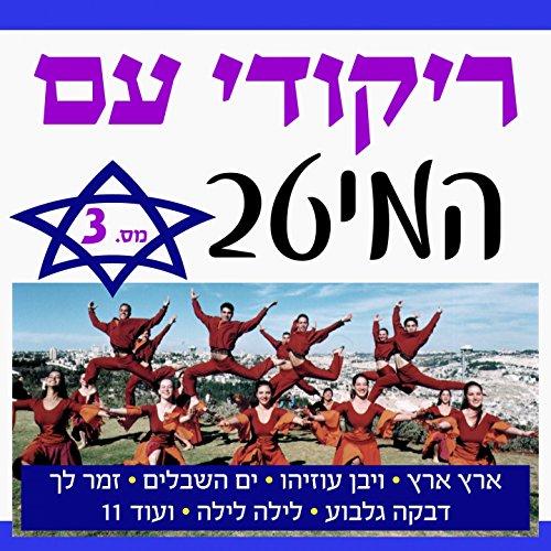 Folk Dancing Israeli - The Best Israeli Folk Dances, Vol.3 (Eretz Eretz)