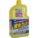 古河薬品工業(KYK) ウインドウオッシャー 撥水コート専用 ウォッシャー液 2L
