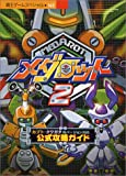 (Two) Official Strategy Guide Medarot 2 - helmet stag both versions support (Overlord game Special 162) (1999) ISBN: 4063431622 [Japanese Import]
