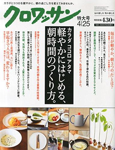 クロワッサン 2015年 4/25 号 [雑誌]