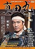 NHK大河ドラマ「真田丸」完全ガイドブック PART.2 (東京ニュースムック)