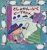 としょかんへいくピープちゃん (児童図書館・絵本の部屋)