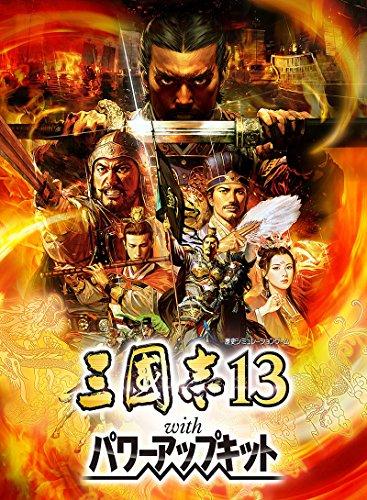 三國志13 with パワーアップキット [通常版]