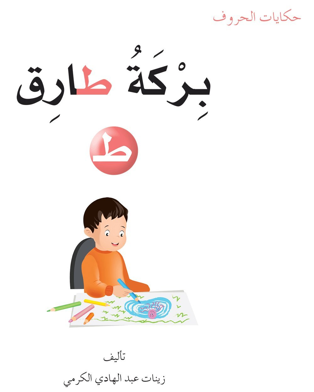 Letters Stories Set Of 30 Books حكاية 4