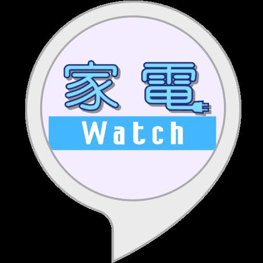 家電 Watchニュース