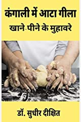 कंगाली में आटा गीला: खाने-पीने के मुहावरे (Hindi Edition) Kindle Edition
