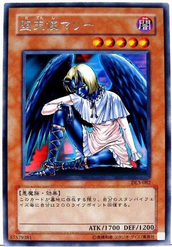 Amazoncom Yu Gi O Card Fallen Angel Mary Dl 3 082 R Toys Games