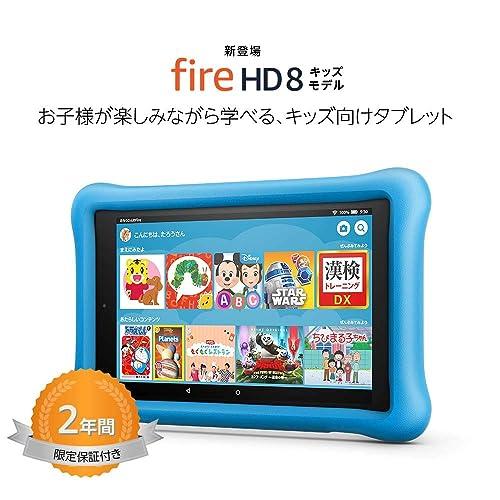 Fire HD 8タブレット キッズモデル ブルー
