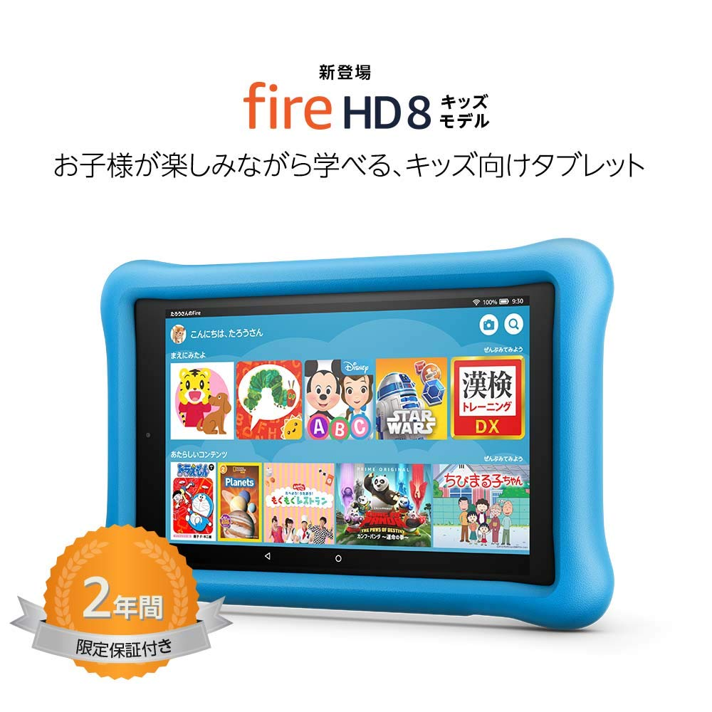 【27%OFF】Fire HD 8 キッズモデル