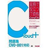 Cloud+ 問題集 CV0-001対応 (実務で役立つIT資格CompTIAシリーズ)