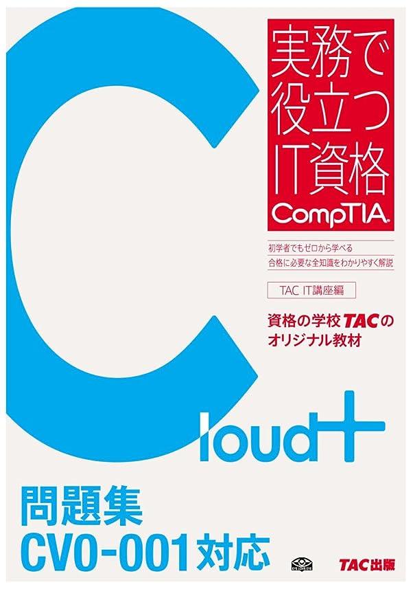 る雪だるまを作る原稿Get! CompTIA Cloud+ クラウド時代の必修科目(試験番号:CV0-001)