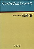 タンノイのエジンバラ (文春文庫 (な47-2))