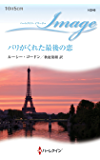 パリがくれた最後の恋 ハーレクイン・イマージュ