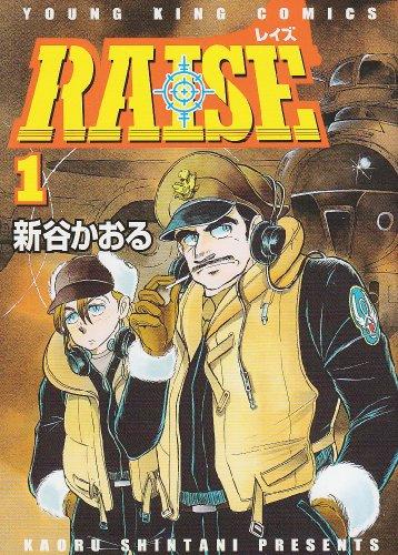 RAISE 1 (ヤングキングコミックス)