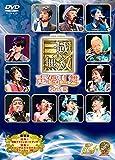 ライブビデオ 真・三國無双 声優乱舞 2015夏 豪華版 [DVD]