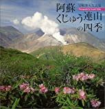Hideo Iwasaki Photos - Four Seasons of Aso-Kuju Mountain Range (2004) ISBN: 4885919010 [Japanese Import]